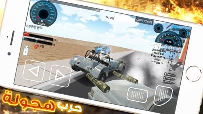 حروب هجولة أونلاين سيارات الأسلحةلقطة شاشة5