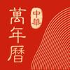 中华万年历-日历黄历天气星座查询工具
