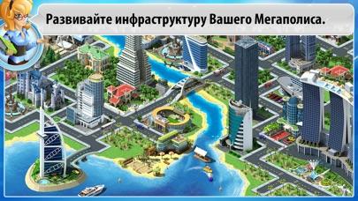Мегаполис Скриншоты4