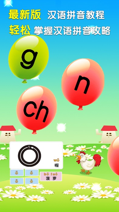 汉语拼音学习 字母发音声调拼读基础入门教程下载 汉语拼音学习 字母