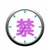 ○禁タイマー - Hiroki Kato