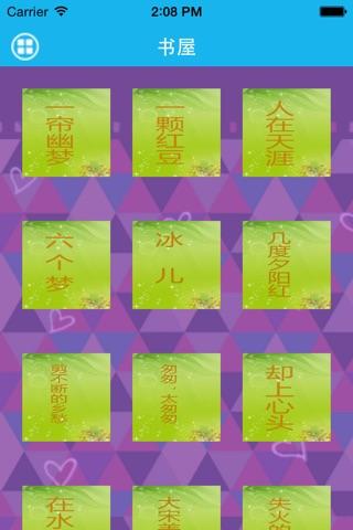 琼瑶全集-梦青文学 screenshot 1