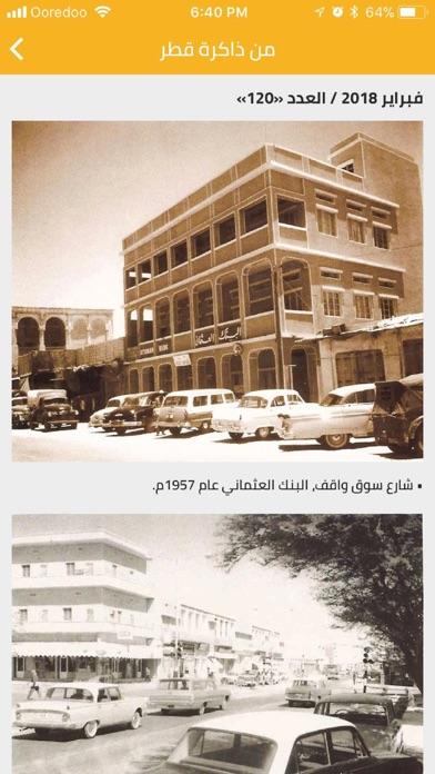 AlRayyan Magazineلقطة شاشة5