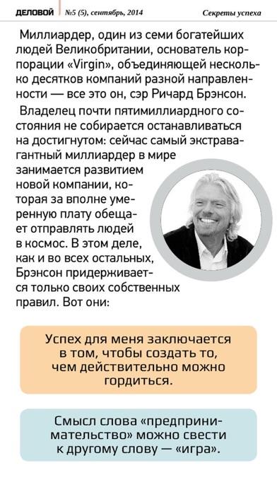 Деловой: бизнес журнал для руководителей, директоров, ceo, cfo, бухгалтеров, бизнесменов, финансистов и успешных людейСкриншоты 2