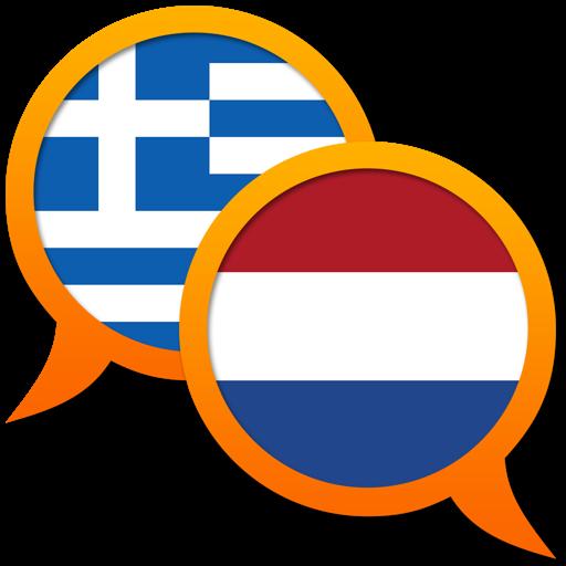 Greek Dutch dictionary