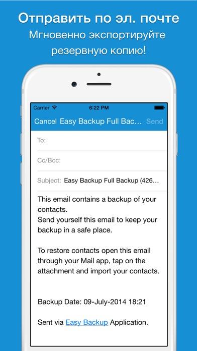 Easy BackupСкриншоты 2