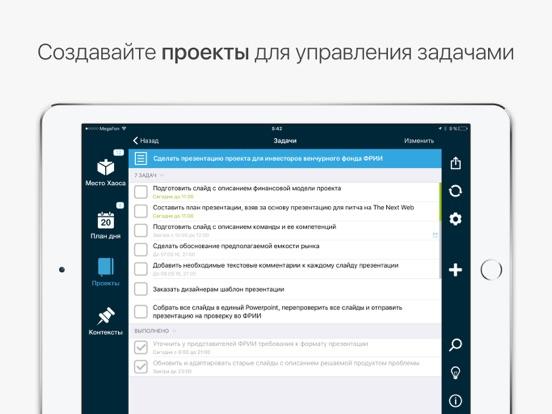 Хаос-контроль Premium Скриншоты8