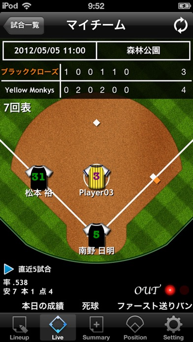 Softball Stats screenshot1