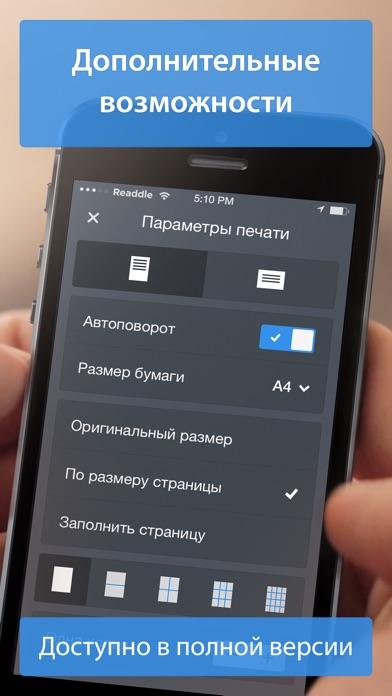 Printer Pro Lite Скриншоты5