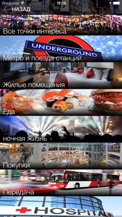 Ухань Оффлайн Карта иСкриншоты 2