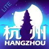 Tour Guide For Hangzhou Lite