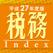 税務インデックス~平成27年度版