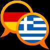 Wörterbuch Deutsch Griechisch