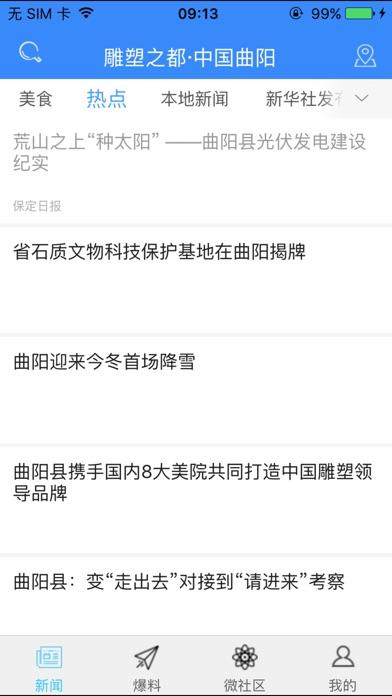 download 文化曲阳 apps 1