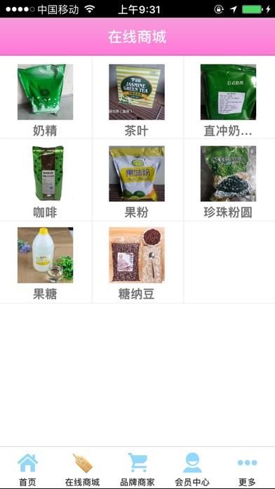奶茶原料批发屏幕截图2
