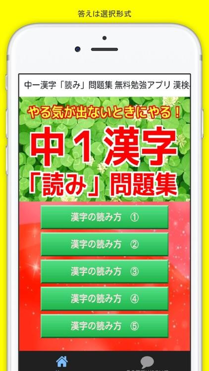 漢字 読み方 アプリ 無料