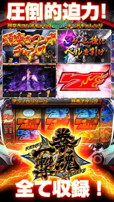 パチスロ鉄拳3rd screenshot1