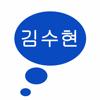 韓国語の発音 - 韓国語のアルファベットの学習勉強