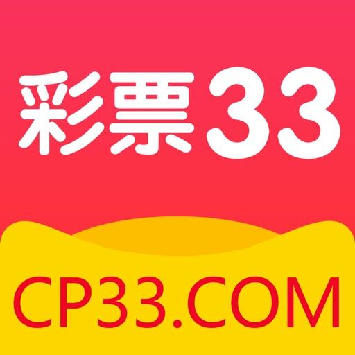 彩票33-下载注册送8元