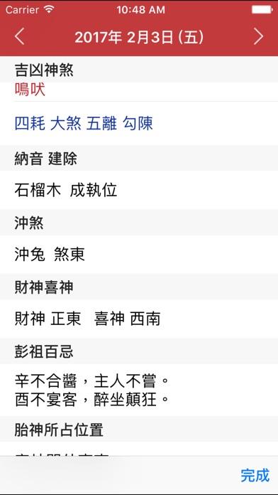 通勝 300年版 - 十三行作品 screenshot1