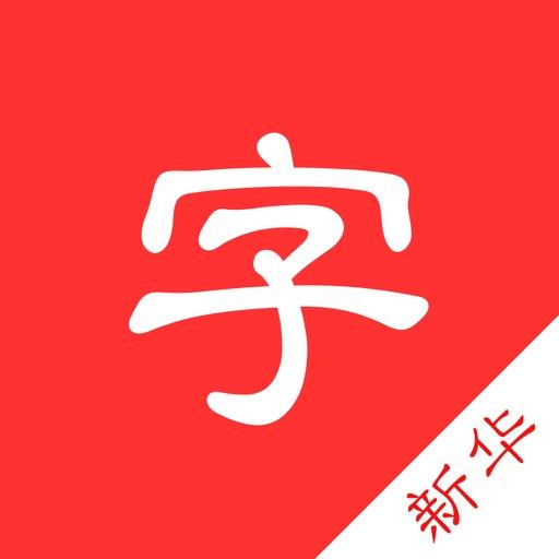 cn xinhua dictionary pinyin radical idiom poetry iOS App