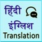 How to install Hindi English Translation