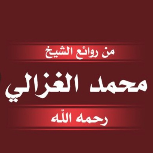 روائع محمد الغزالي