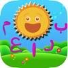 ABC Play And Learn Arabic Letters And Numbers براعم الاطفال ١