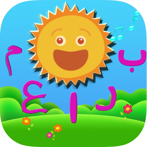 ABC Play And Learn Arabic Letters And Numbers براعم الاطفال ١ iOS App