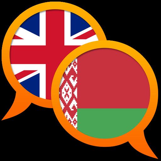 Англа-Беларускі слоўнік Mac OS X