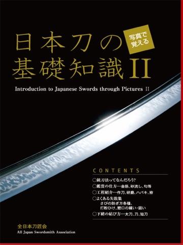 写真で覚える日本刀の基礎知識(Ⅱ) screenshot 1