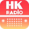 香港人的電台 - HK Radio