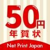 50円年賀状2016 おしゃれな年賀状をスマホで安く簡単に