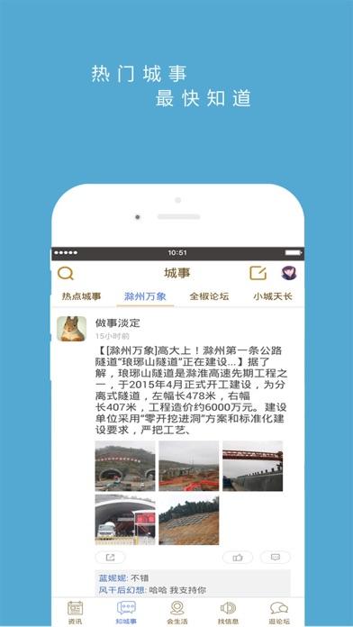 download 掌上大滁州 apps 0