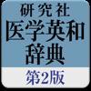 研究社 医学英和辞典 第2版