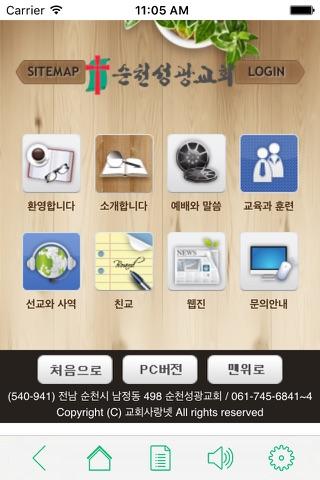 순천성광교회 screenshot 1