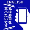 JPSpeaker For English