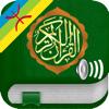 Quran Audio mp3 in Tamazight, Arabic and Phonetics Transliteration - Amazigh, Berber (Lite)