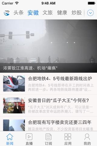 掌中安徽正式版 screenshot 3