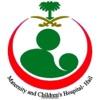 مستشفى الولادة والاطفال بحائل