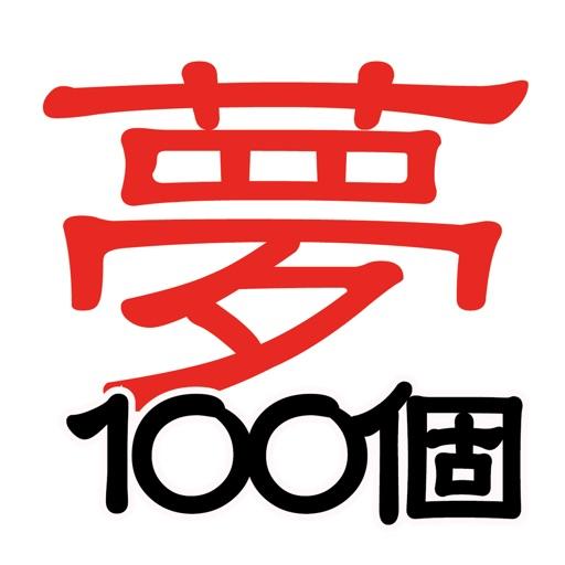 【自作アプリ】夢が叶うアプリ。夢100個アプリ