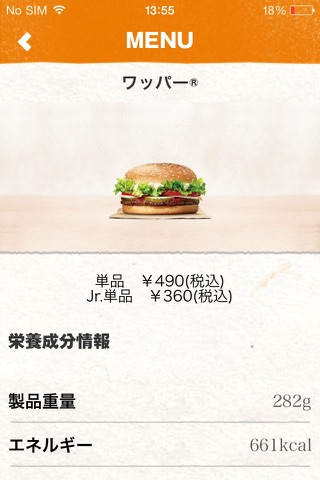 BurgerKing screenshot 2