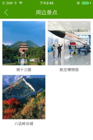 御林汤泉 screenshot 3