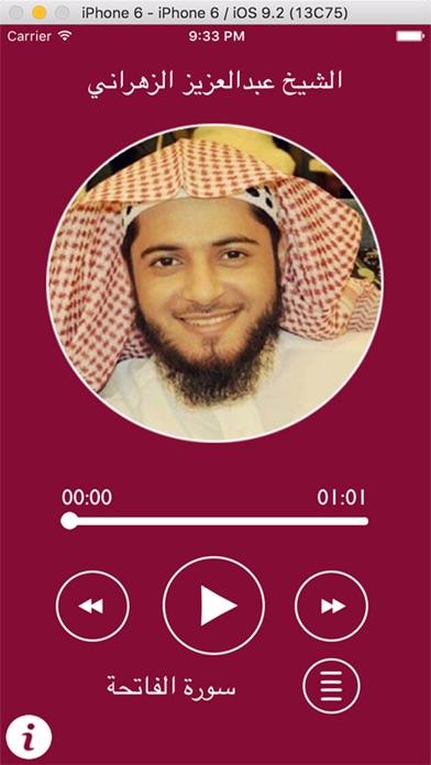 القارئ عبدالعزيز الزهراني - بدون انترنتلقطة شاشة1