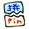 查拼音 Translate PinYin