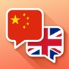 Essential Phrases Collection - English-Chinese