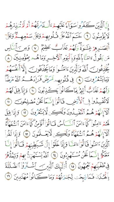 Moshaf Al-Tajweed - مصحف التجويدلقطة شاشة3