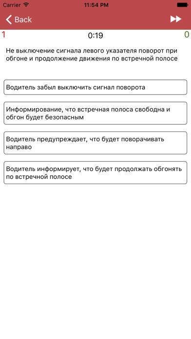Язык водителяСкриншоты 5