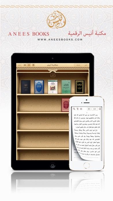 Anees Books - مكتبة أنيسلقطة شاشة1