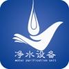 净水设备微商城